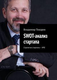 Обложка «SWOT-анализ стартапа. Стратегия стартапа–№8»