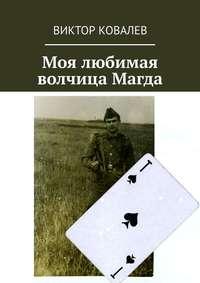 Обложка «Моя любимая волчица Магда»