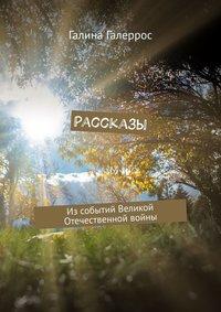 Обложка «Рассказы. Из событий Великой Отечественной войны»