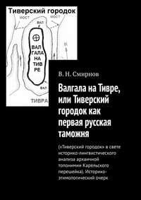 Обложка «Валгала наТивре, или Тиверский городок как первая русская таможня»
