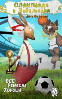 Обложка «Олимпиада в Зайцландии»