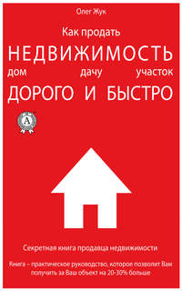 Обложка «Как продать недвижимость: дом, дачу, участок максимально дорого и быстро»