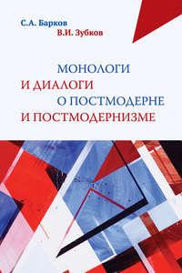 Обложка «Монологи и диалоги о постмодерне и постмодернизме»