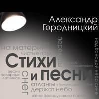 Обложка «Стихи и песни (сборник)»