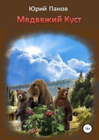 Обложка «Медвежий Куст»