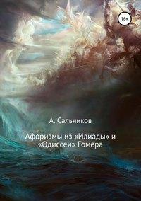 Обложка «Афоризмы из «Илиады» и «Одиссеи» Гомера»