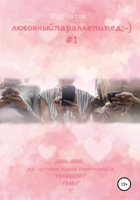 Обложка «Любовный параллелепипед. История одной переписки»