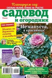 Обложка «Садовод и Огородник 18-2019»