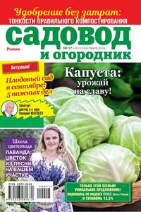 Обложка «Садовод и Огородник 17-2019»
