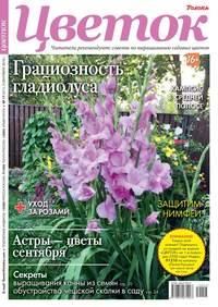 Обложка «Цветок 17-2019»