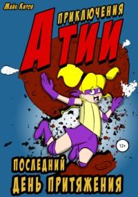 Обложка «Сумасшедшие приключения Атии»