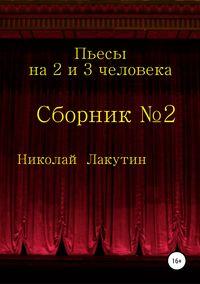 Обложка «Пьесы на 2 и 3 человека»