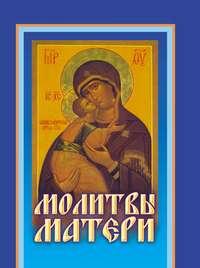 Обложка «Молитвы матери»