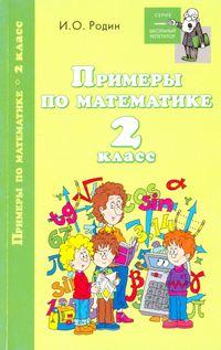 Обложка «Примеры по математике. 2 класс»