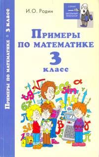 Обложка «Примеры по математике. 3 класс»