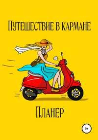 Обложка «Путешествие в кармане. Планер»