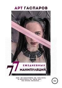 Обложка «77 ЕЖЕДНЕВНЫХ МАНИПУЛЯЦИЙ»