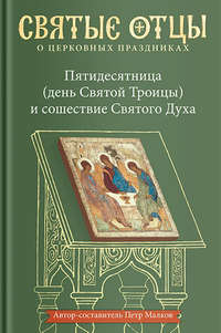 Обложка «Пятидесятница (день Святой Троицы) и сошествие Святого Духа. Антология святоотеческих проповедей»