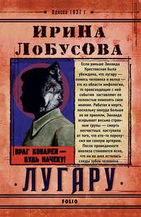 Обложка «Лугару»