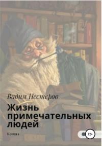 Обложка «Жизнь примечательных людей. Книга первая»