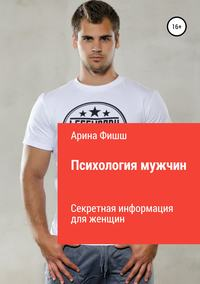 Обложка «Психология мужчин. Секретная информация для женщин»