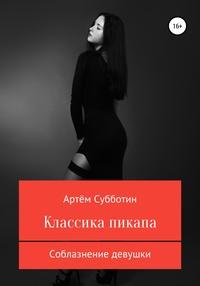 Обложка «Классика пикапа. Соблазнение девушки»