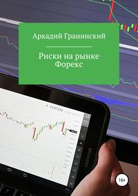 Обложка «Риски на рынке Форекс»