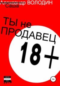 Обложка «Ты – не продавец!»
