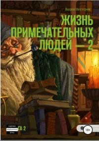 Обложка «Жизнь примечательных людей. Книга вторая»