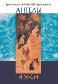 Обложка «Ангелы и бесы духовной жизни по учению восточных отцов»