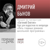 Обложка «Лекция «Евгений Онегин»»