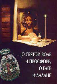 Обложка «О святой воде и просфоре, о елее и ладане»