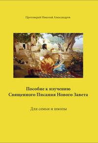 Обложка «Пособие к изучению Священного Писания Нового Завета»