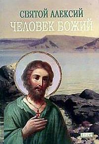 Обложка «Святой Алексей, человек Божий»