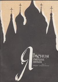 Обложка «Явления умерших живым из мира загробного»