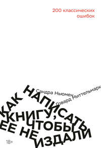 Обложка «Как написать книгу, чтобы ее не издали»