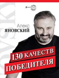 Обложка «130 качеств победителя»