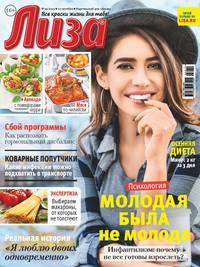 Обложка «Журнал «Лиза» №39/2019»