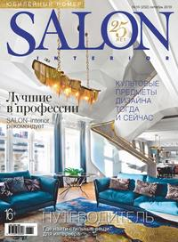 Обложка «SALON-interior №10/2019»