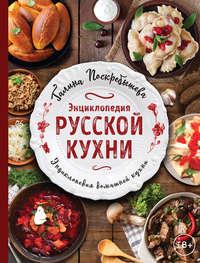 Обложка «Энциклопедия русской кухни»