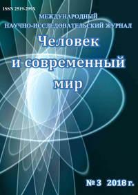 Обложка «Человек и современный мир №03/2018»