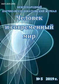 Обложка «Человек и современный мир №05/2019»