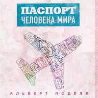 Обложка «Паспорт человека мира. Путешествие сквозь 196 стран»