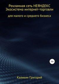 Обложка «Рекламная сеть НЕЯНДЕКСА. Экосистема интернет-торговли для малого и среднего бизнеса.»