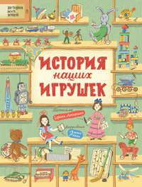 Обложка «История наших игрушек»