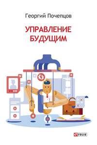 Обложка «Управление будущим»