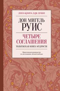Обложка «Четыре соглашения. Тольтекская книга мудрости»
