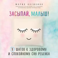 Обложка «Засыпай, малыш! 9 шагов к здоровому и спокойному сну ребенка»