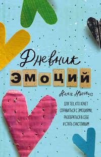 Обложка «Дневник эмоций. Для тех, кто хочет справиться с эмоциями, разобраться в себе и стать счастливым»