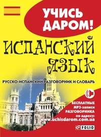 Обложка «Испанский язык. Русско-испанский разговорник и словарь»